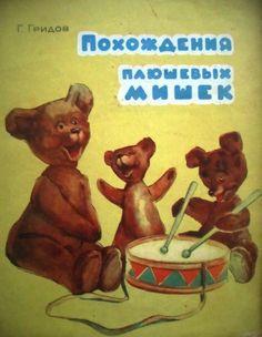 """kid_book_museum: Гридов Георгий """"Похождения плюшевых мишек"""" (1959)"""