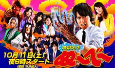 Watch Jigoku Sensei Nube Episode 1 English Sub  http://www.2drama.com/jigoku-sensei-nube-episode-1-online