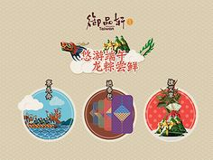 This website is designed for a client on the Chinese Dragon Boat Festival .