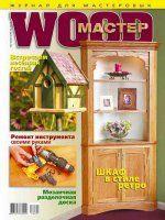 Архив номеров | Журнал WOOD-Мастер