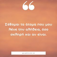 Greek Phrases, Greek Quotes, Just In Case, Women, Women's