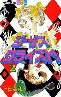 Shoujo, Jesus Christ, Comic Books, Comics, Cover, Art, Art Background, Kunst, Cartoons