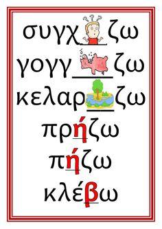 Grammar - ΠΡΩΤΟ ΚΟΥΔΟΥΝΙ Learn Greek, Dyslexia, English Words, Educational Activities, Kids Learning, Grammar, Spelling, School, Leather