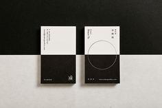 2015 Tu Design Office Business Card on Branding Served Design Logo, Graphic Design Print, Branding Design, Packaging Design, Box Packaging, Minimal Techno, Corporate Design, Business Card Design, Member Card