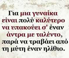 . Teaching Humor, Greek Quotes, Funny Posts, Philosophy, Things To Think About, Letters, Thoughts, Sayings, Life