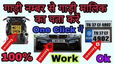 How to Find Owner of Vehicle with Number plate in India   (vehicle & own...