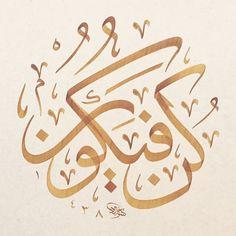Kun Fayakun - Arabic Calligraphy Art Print by moslempride - X-Small Calligraphy Lessons, Calligraphy Print, Arabic Calligraphy Art, Arabic Art, Calligraphy Alphabet, Islamic Paintings, Islamic Wall Art, Art Prints, Canvas Prints