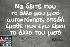 Funny Greek Quotes, Funny Quotes, Tell Me Something Funny, Funny Statuses, Jokes Quotes, Just For Laughs, The Funny, Funny Shit, Funny Moments