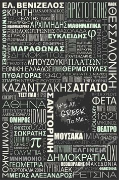 IT'S ALL GREEK to Me... / Subway Sign Art / by prePOSTERousArt