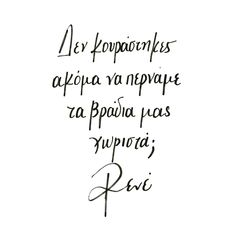Τα Σάββατα, τις καθημερινές... #ρενέ I Still Miss You, Love You, My Love, Sign Quotes, Me Quotes, Feeling Loved Quotes, Greek Words, Greek Quotes, Sign I