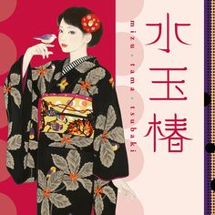 Japanese Painting, Japan Art, Character Design, Graphic Design, Artwork, Japanese Style, Women, Traditional, Twitter