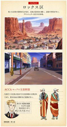 組織に生きる、男たちの粋様(いきざま)。オノ・ナツメ原作のドラマチック群像エンタテインメント『ACCA13区監察課』2017年1月よりTVアニメ放送開始
