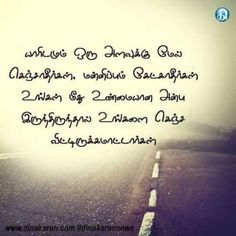 quotes in tamil community Love Pain Quotes, Feeling Sad Quotes, Sad Life Quotes, Best Love Quotes, Reality Quotes, True Quotes, Qoutes, Motivational Quotes, Love Quotes For Girlfriend
