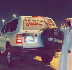 Toyota Land Cruiser, Van, Saudi Arabia, Vans, Vans Outfit