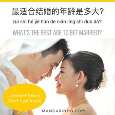 "The topic of marriage is a bit of a hot potato in today's China. In this street interview video you'll hear 3 Chinese people share their thoughts on ""the best age to get married"". Mandarin Lessons, Learn Mandarin, Got Married, Getting Married, Chinese Pronunciation, Chinese Phrases, Chinese Lessons, Learn Chinese, Chinese Language"