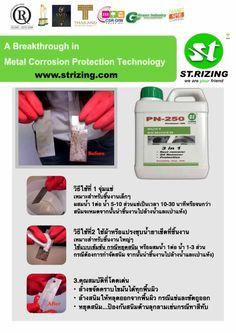 ล้างสนิม หยุดสนิม ขั้นเทพ Technology, Metal, Metals, Engineering, Tecnologia