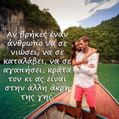 Capri Pants, Advice, Letters, Sayings, Quotes, Life, Beautiful, Sentences, Greek