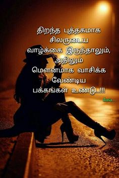 Beautiful Morning Pictures, Tamil Motivational Quotes, Golden Quotes, Heart Touching Lines, Philosophy Quotes, Mother Quotes, True Quotes, Tamil Language, Tear Drops