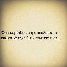 greek quotes Silly Quotes, Smart Quotes, Motivational Quotes, Favorite Quotes, Best Quotes, Love Quotes, Wisdom Quotes, Words Quotes, Poetry Quotes