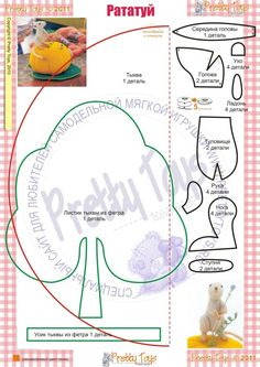 Ratatouille - Mouse and Pumpkin Pattern