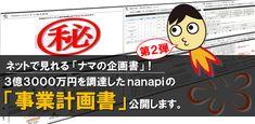 ネットで見れる企画書!3億3000万円を調達した「nanapiの事業計画書」を公開します。   Find Job ! Startup