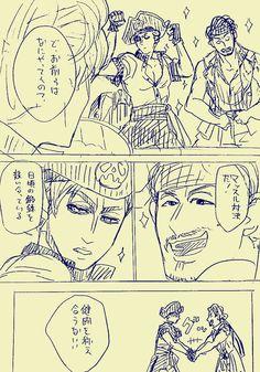 現兎 (@utsuto_t) さんの漫画   19作目   ツイコミ(仮) Disney Villains, Cartoon, Manga, Sleeve, Cartoons, Manga Comics, Comic