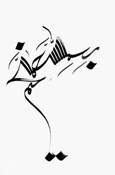 Calligraphy by Arif Khan Bismillah Calligraphy, Islamic Art Calligraphy, Caligraphy, Islamic Quotes