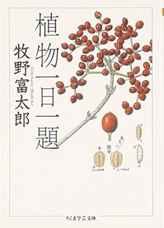 植物一日一題 (ちくま学芸文庫)   牧野 富太郎 https://www.amazon.co.jp/dp/4480091394/ref=cm_sw_r_pi_dp_WaKJxbZN9X8JA
