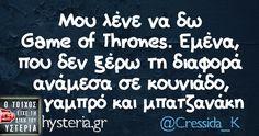 Μου λένε να δω Game of Thrones