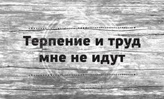 Poem Quotes, Life Quotes, Funny Note, Russian Quotes, Funny Phrases, Meaningful Words, Sarcasm, Quotations, Funny Pictures