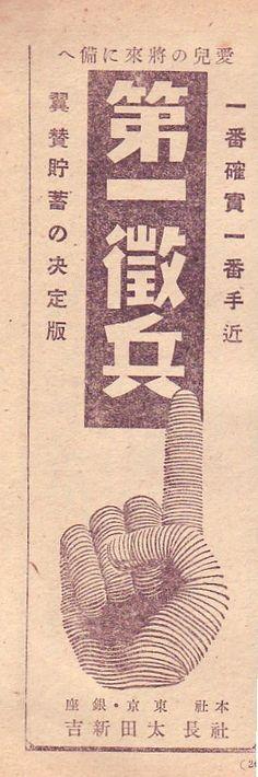 昭和16年の徴兵保険の広告