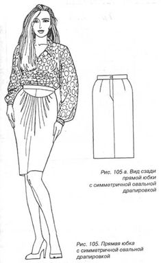 Straight skirt with symmetrical oval drapery