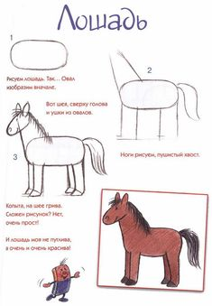 Google Image Result for http://ben-aryan.info/wp-content/uploads/2010/11/draw_horse.jpg
