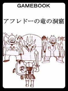 アフレドーの竜の洞窟, http://www.amazon.co.jp/dp/B00KD6TFB6/ref=cm_sw_r_pi_awdl_DBEDtb1JM3NPJ