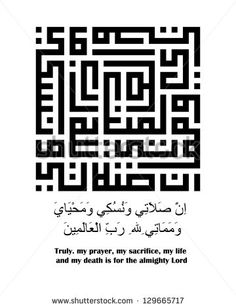 A kufi square (kufic murabba') Arabic calligraphy version of an arabic statement used in daily muslim prayer (translation in image)