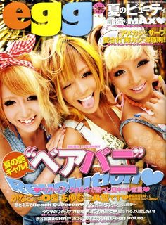 エッグ #EGG fashion magazine