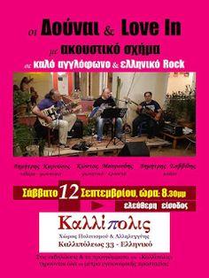 εδώ στο νότο: Οι «Δούναι & Love In» σε καλό αγγλόφωνο & ελληνικό... Rock, Skirt, Locks, Rock Music, Rock Roll, Stones