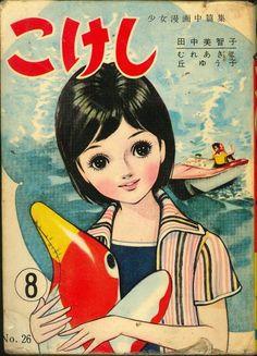 こけし No.26 昭和36年8月号 表紙:江川みさお / Kokeshi Aug. 1961 cover by Egawa Misao