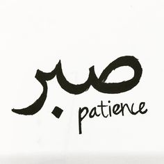 Patience in Arabic. Sabr. #arabic #calligraphy