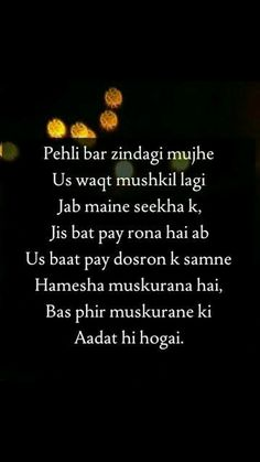 meri diary se - Pehli bar zindagi mujhe Us waqt mushkil lagi Secret Love Quotes, First Love Quotes, Love Quotes Poetry, Soul Poetry, Shyari Quotes, Hurt Quotes, Life Quotes, Girly Quotes, Qoutes