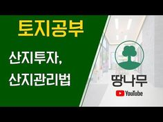 토지기초 : 산지투자, 산지관리법 - YouTube Tips, Youtube, Advice
