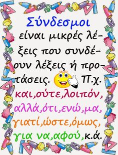 Μέρη του λόγου-Σύνδεσμοι School Hacks, School Projects, Autism Activities, Activities For Kids, Learn Greek, Grammar Book, Greek Language, St Joseph, Kids Corner