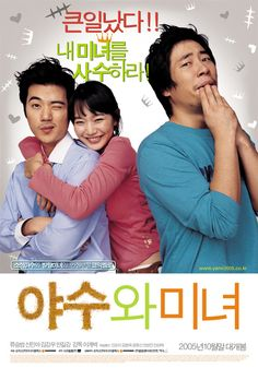 The Beast and the Beauty 2005 Comedy. cast: Ryu Seung Bum, Shin Min Ah, Kim Kang Woo. Dong Gun isn't good looking, but that doesn't stop him from wooing a blind girlfriend with his smooth-as-butter voice. But the ruse is up when Hae Ju suddenly regains her eyesight, forcing Dong Gun to undergo extreme plastic surgery. Things get tricky when Hae Ju meets Joon Ha whose good looks Dong Gun used to describe himself and immediately mistakes him for Dong Gun, resulting in a hilarious love triangle