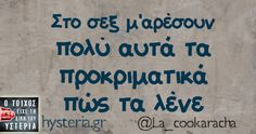 Love Quotes, Funny Quotes, Funny Memes, Jokes, True Words, Humor, Greek, Laughing, Humour