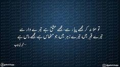 Urdu Poetry Ghalib, Punjabi Poetry, Best Urdu Poetry Images, Love Poetry Urdu, Poetry Quotes, Passion Poems, Aesthetic Poetry, John Elia Poetry, Love Romantic Poetry