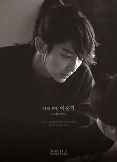 Lee Joon Gi to Hold Fanmeet Event to Watch 'Scarlet Heart: Ryeo' with Fans | Koogle TV