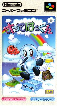 Sutte Hakkun (Nintendo), Super Famicom; action puzzle game developed by Indieszero with Nintendo R and D2 & published by Nintendo for Super Famicom's add-on, the Satellaview. player controls Hakkun, & attempts to gather up the rainbow shards distributed across each level. A level is completed when s/he finds all of the shards hidden in the level. Vintage Video Games, Vintage Games, Retro Games, Video Game Posters, Video Game Art, Games Box, Old Games, Super Nintendo Console, What's My Aesthetic
