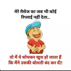 The Effective Pictures We Offer You About Funny Quotes about guys A quality picture can tell you many things. You can find the most beautiful pictures that can be presented to you about Funny Quotes a Latest Funny Jokes, Funny School Jokes, Very Funny Jokes, Crazy Funny Memes, Hilarious Memes, Crazy Jokes, Crazy Facts, Funny Quotes In Hindi, Cute Funny Quotes