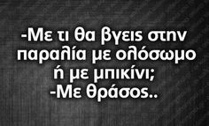 Stupid Funny Memes, Funny Facts, The Funny, Funny Humor, Funny Greek Quotes, Funny Quotes, Favorite Quotes, Best Quotes, Funny Phrases
