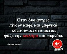 Funny Quotes, Funny Memes, Jokes, Funny Greek, Greek Quotes, New Me, Lol, Humor, Funny Phrases